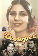 Долорес (1940)