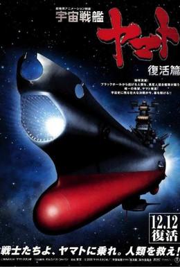 Постер фильма Космический крейсер Ямато 6 (2009)