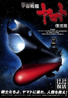 Космический крейсер Ямато 6 (2009)