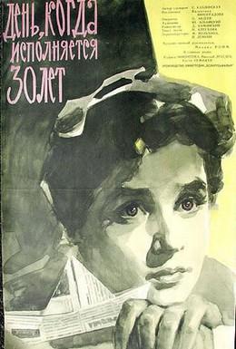 Постер фильма День, когда исполняется 30 лет (1962)