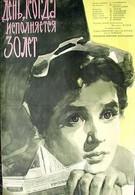 День, когда исполняется 30 лет (1962)
