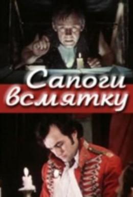 Постер фильма Сапоги всмятку (1977)