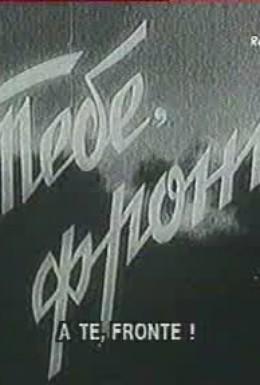 Постер фильма Тебе, фронт! (1942)