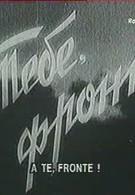 Тебе, фронт! (1942)
