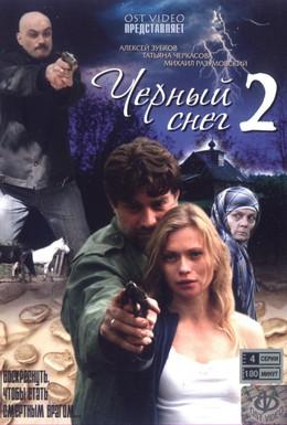 Постер фильма Черный снег 2 (2008)