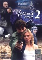 Черный снег 2 (2008)