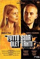 Красавица и подонок (2005)