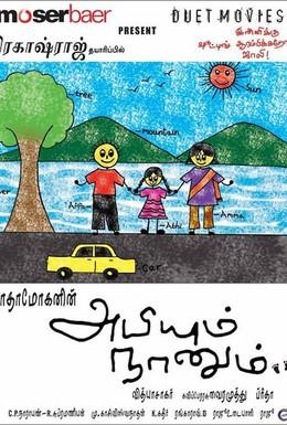 Постер фильма Абхи и я (2008)