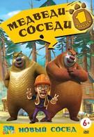 Медведи-соседи (2011)
