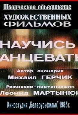 Постер фильма Научись танцевать (1985)