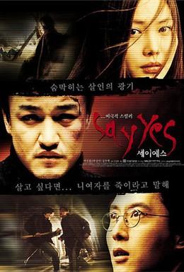 Постер фильма Скажи «Да» (2001)