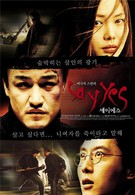 Скажи Да (2001)