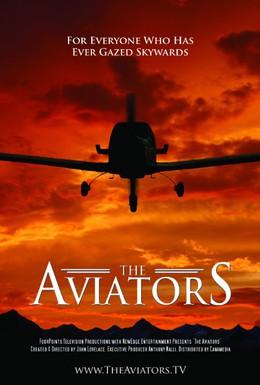 Постер фильма Авиаторы (2010)