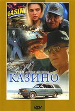 Постер фильма Казино (1991)