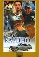 Казино (1991)