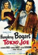 Токийский Джо (1949)