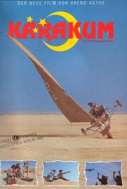 Постер фильма Каракум (1994)