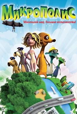 Постер фильма Микрополис (2011)