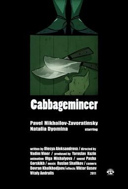 Постер фильма Капусторуб (2011)