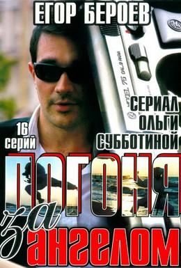Постер фильма Погоня за ангелом (2007)