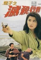 Контракт на убийство (1993)