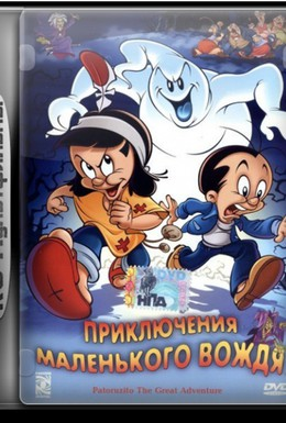 Постер фильма Приключение маленького вождя (2006)