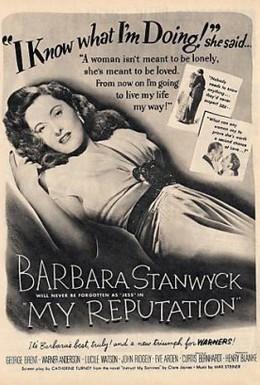 Постер фильма Моя репутация (1946)