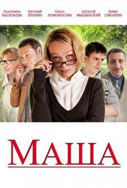 Постер фильма Маша (2012)