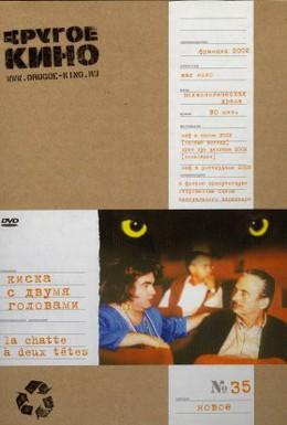 Постер фильма Киска с двумя головами (2002)
