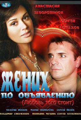 Постер фильма Жених по объявлению (2012)