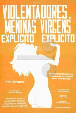 Постер фильма Изнасилования девственниц (1983)