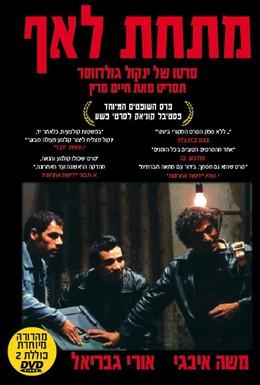 Постер фильма Прямо под носом (1982)