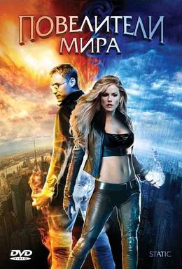 Постер фильма Повелители мира (2008)