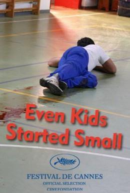 Постер фильма Даже дети начали улыбаться (2006)