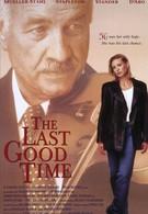 Последний разочек (1994)