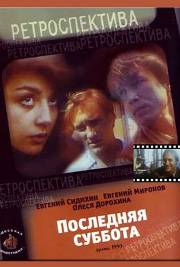 Постер фильма Последняя суббота (1993)