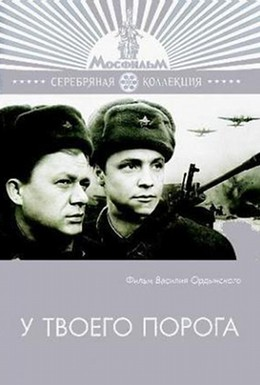 Постер фильма У твоего порога (1963)