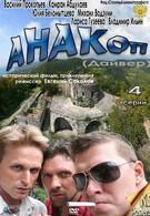 Анакоп (2011)
