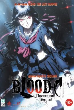 Постер фильма Blood-C: Последний Темный (2012)