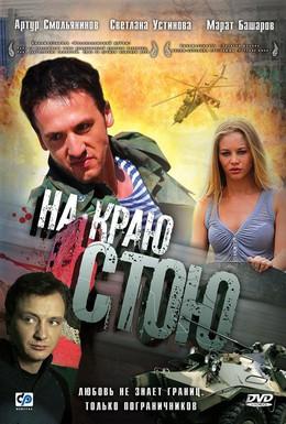 Постер фильма На краю стою (2008)