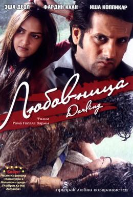 Постер фильма Любовница (2007)