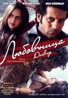 Любовница (2007)