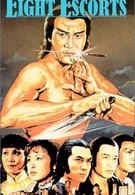Восемь стражей (1980)