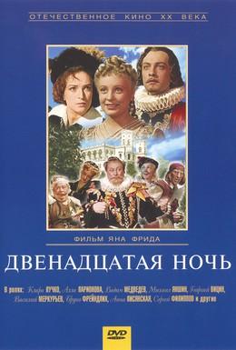 Постер фильма Двенадцатая ночь (1955)