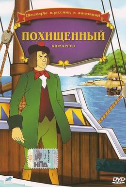 Постер фильма Похищенный (1986)