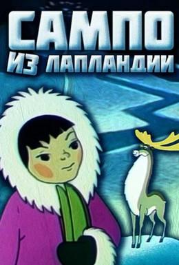Постер фильма Сампо из Лапландии (1985)