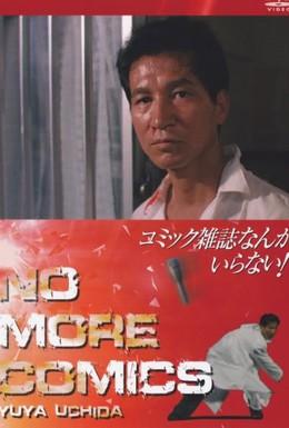 Постер фильма Журнал комиксов (1986)