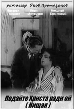 Постер фильма Нищая (1916)