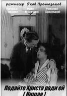 Нищая (1916)
