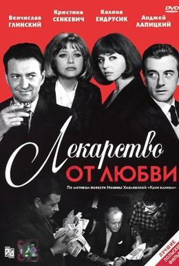 Постер фильма Лекарство от любви (1966)